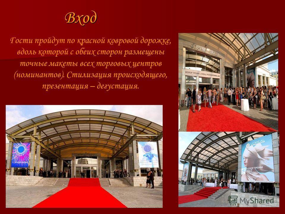Вход Гости пройдут по красной ковровой дорожке, вдоль которой с обеих сторон размещены точные макеты всех торговых центров (номинантов). Стилизация происходящего, презентация – дегустация.