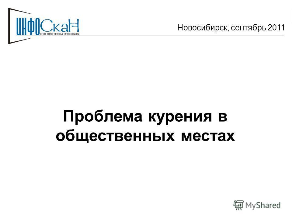 Новосибирск, сентябрь 2011 Проблема курения в общественных местах