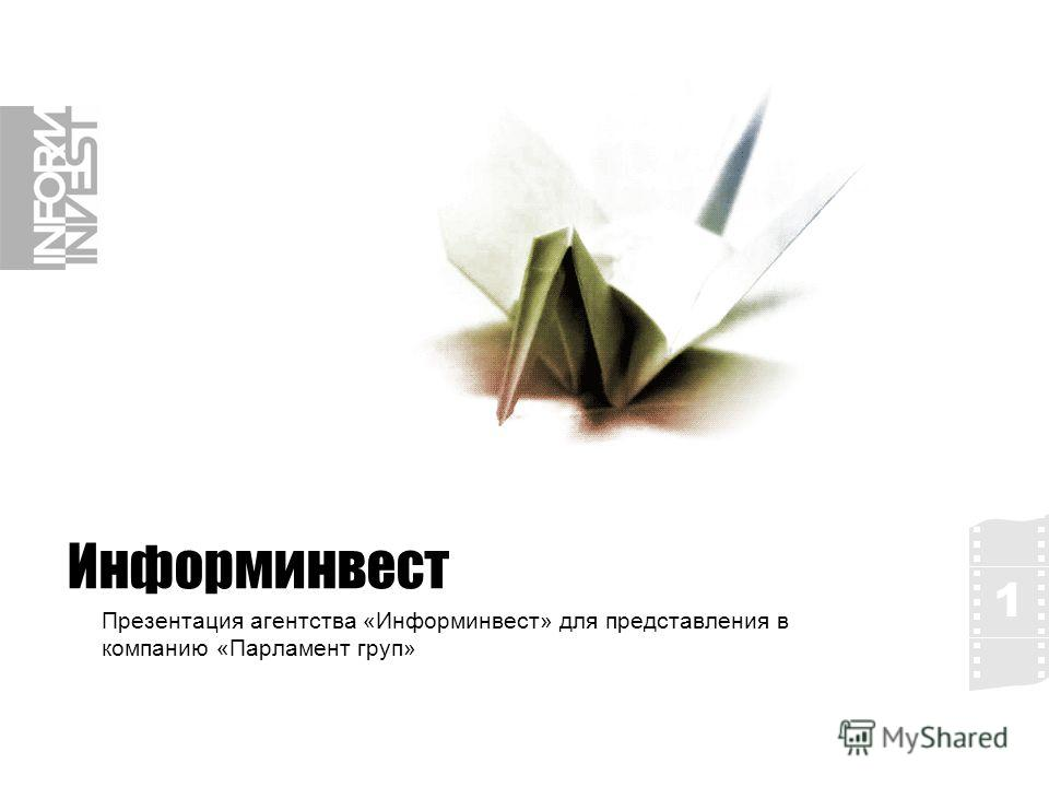 Информинвест Презентация агентства «Информинвест» для представления в компанию «Парламент груп» 1