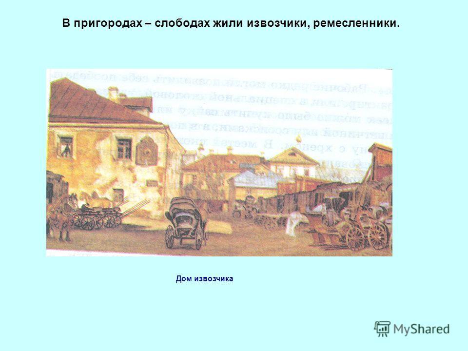 В пригородах – слободах жили извозчики, ремесленники. Дом извозчика