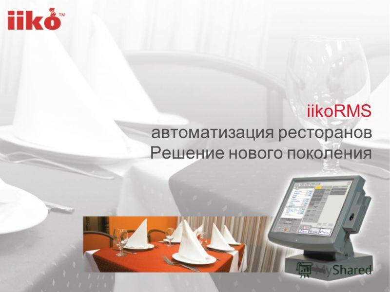 iikoRMS автоматизация ресторанов Решение нового поколения