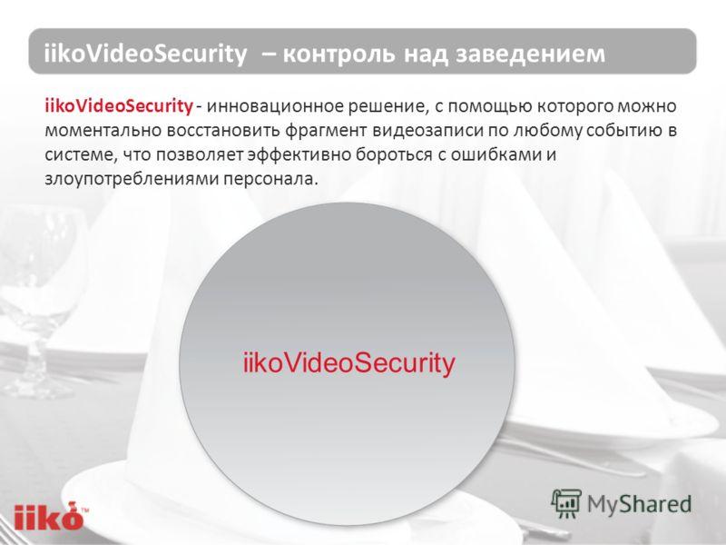 iikoVideoSecurity – контроль над заведением iikoVideoSecurity iikoVideoSecurity - инновационное решение, с помощью которого можно моментально восстановить фрагмент видеозаписи по любому событию в системе, что позволяет эффективно бороться с ошибками