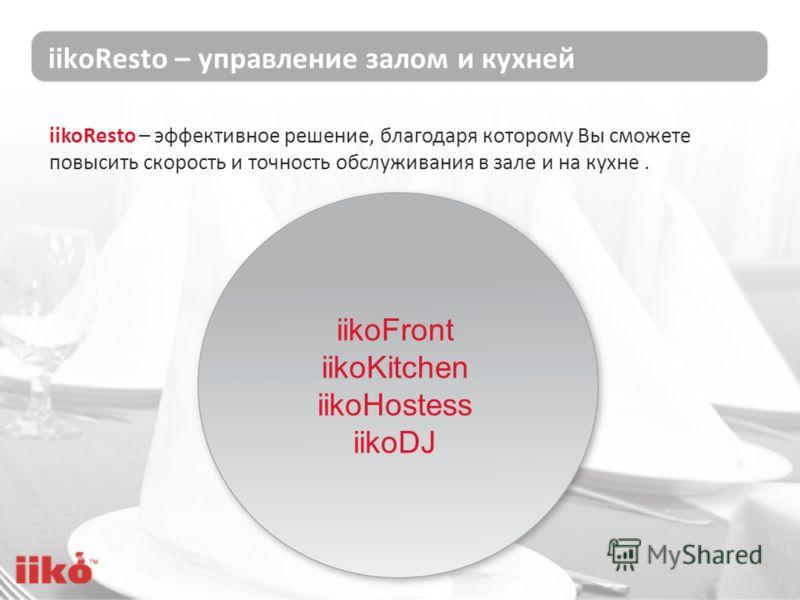 iikoResto – управление залом и кухней iikoFront iikoKitchen iikoHostess iikoDJ iikoResto – эффективное решение, благодаря которому Вы сможете повысить скорость и точность обслуживания в зале и на кухне.