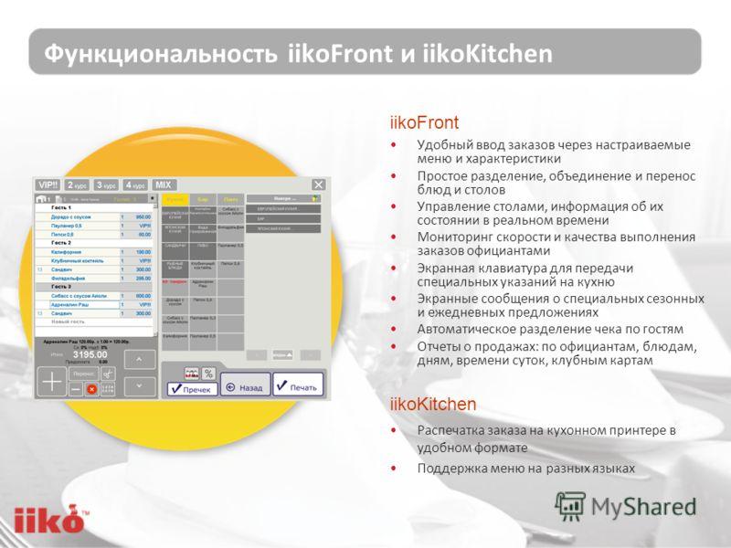 Функциональность iikoFront и iikoKitchen iikoFront iikoKitchen Удобный ввод заказов через настраиваемые меню и характеристики Простое разделение, объединение и перенос блюд и столов Управление столами, информация об их состоянии в реальном времени Мо