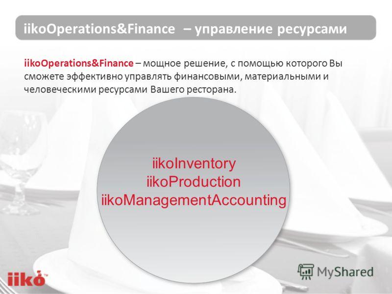 iikoOperations&Finance – управление ресурсами iikoInventory iikoProduction iikoManagementAccounting iikoOperations&Finance – мощное решение, с помощью которого Вы сможете эффективно управлять финансовыми, материальными и человеческими ресурсами Вашег