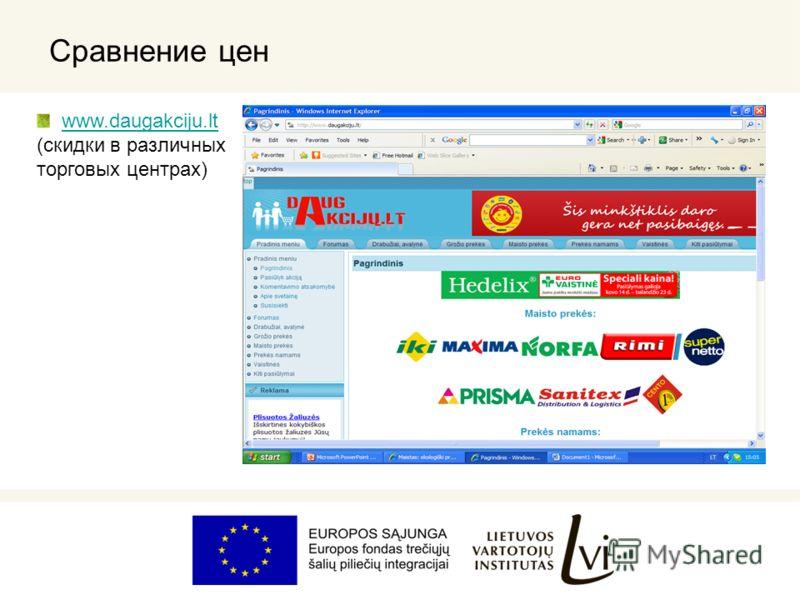 Сравнение цен www.daugakciju.lt (скидки в различных торговых центрах)www.daugakciju.lt