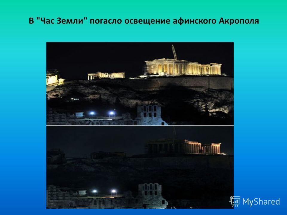 В Час Земли погасло освещение афинского Акрополя