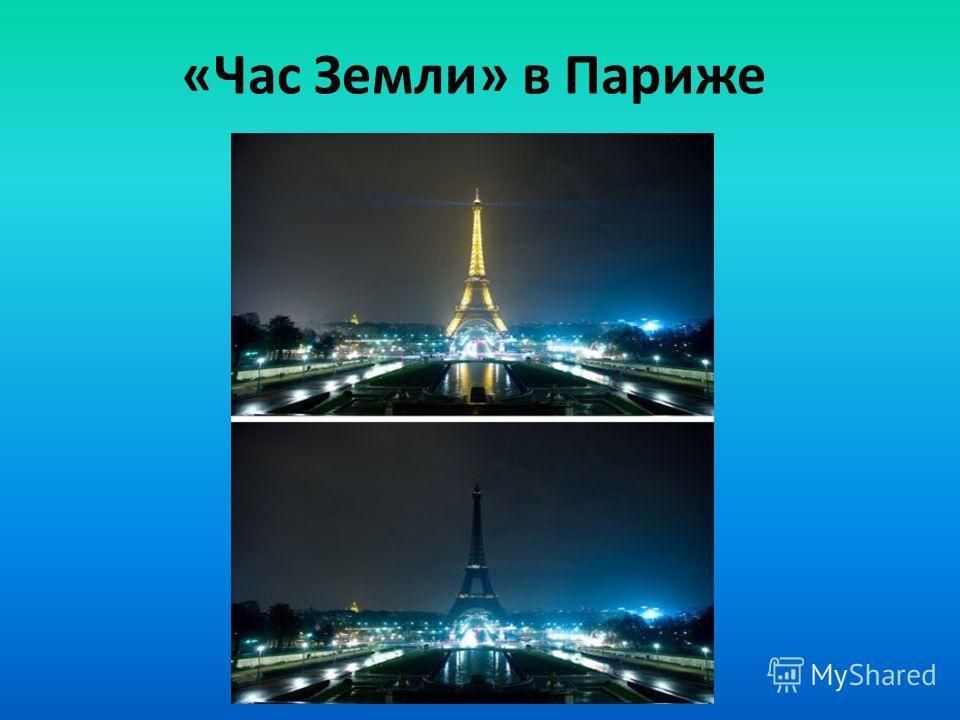 «Час Земли» в Париже