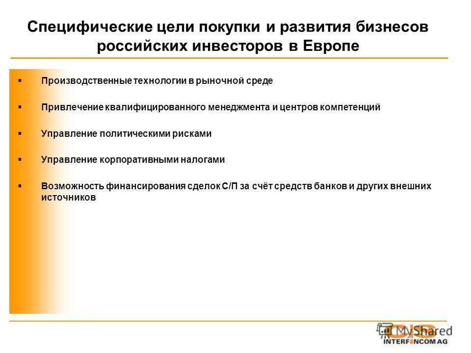 Специфические цели покупки и развития бизнесов российских инвесторов в Европе Производственные технологии в рыночной среде Привлечение квалифицированного менеджмента и центров компетенций Управление политическими рисками Управление корпоративными нал