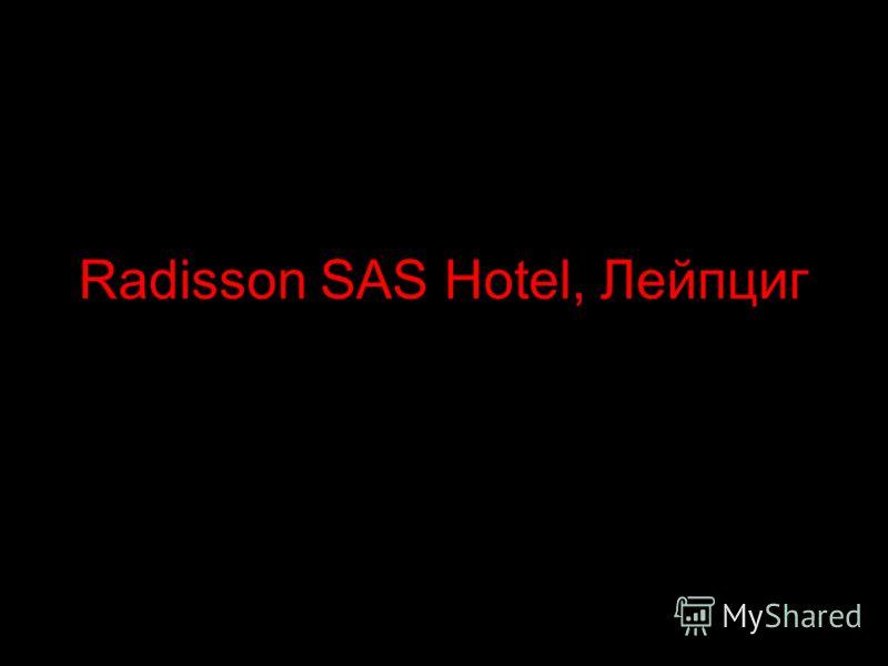 Radisson SAS Hotel, Лейпциг