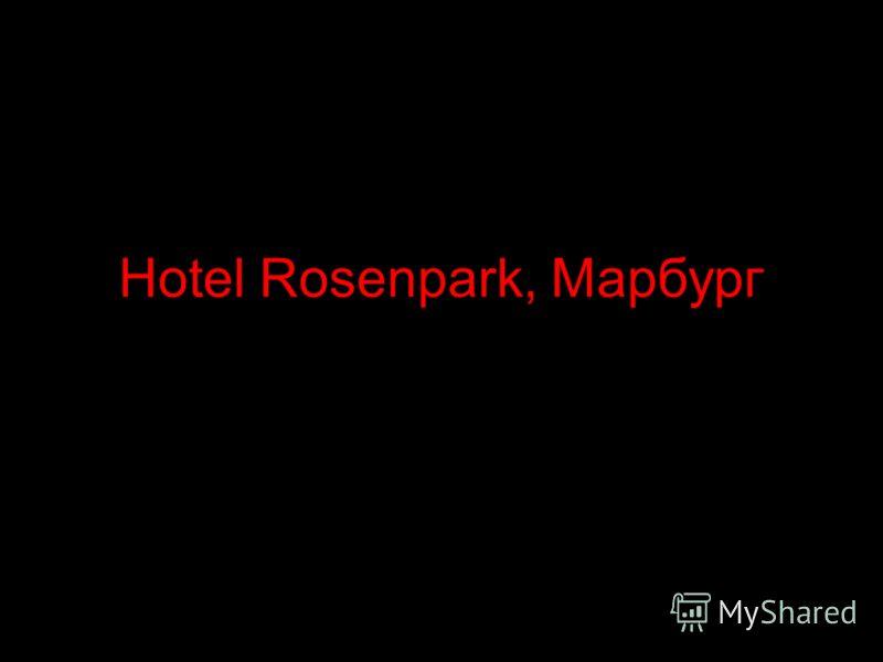 Hotel Rosenpark, Марбург