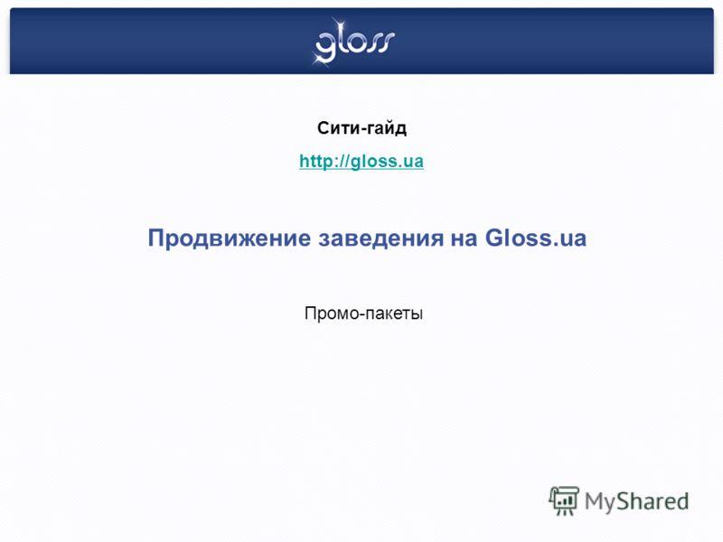 Промо-пакеты Сити-гайд http://gloss.ua Продвижение заведения на Gloss.ua