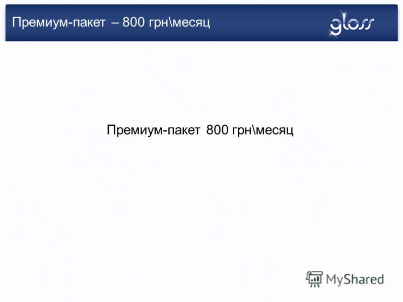 Премиум-пакет – 800 грн\месяц Премиум-пакет 800 грн\месяц