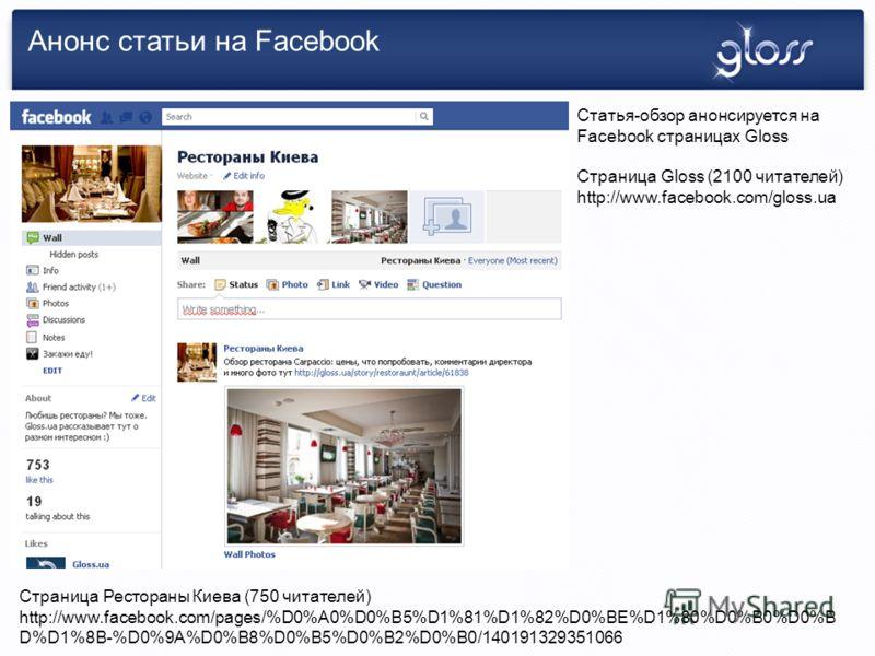 Анонс статьи на Facebook Статья-обзор анонсируется на Facebook страницах Gloss Страница Gloss (2100 читателей) http://www.facebook.com/gloss.ua Страница Рестораны Киева (750 читателей) http://www.facebook.com/pages/%D0%A0%D0%B5%D1%81%D1%82%D0%BE%D1%8