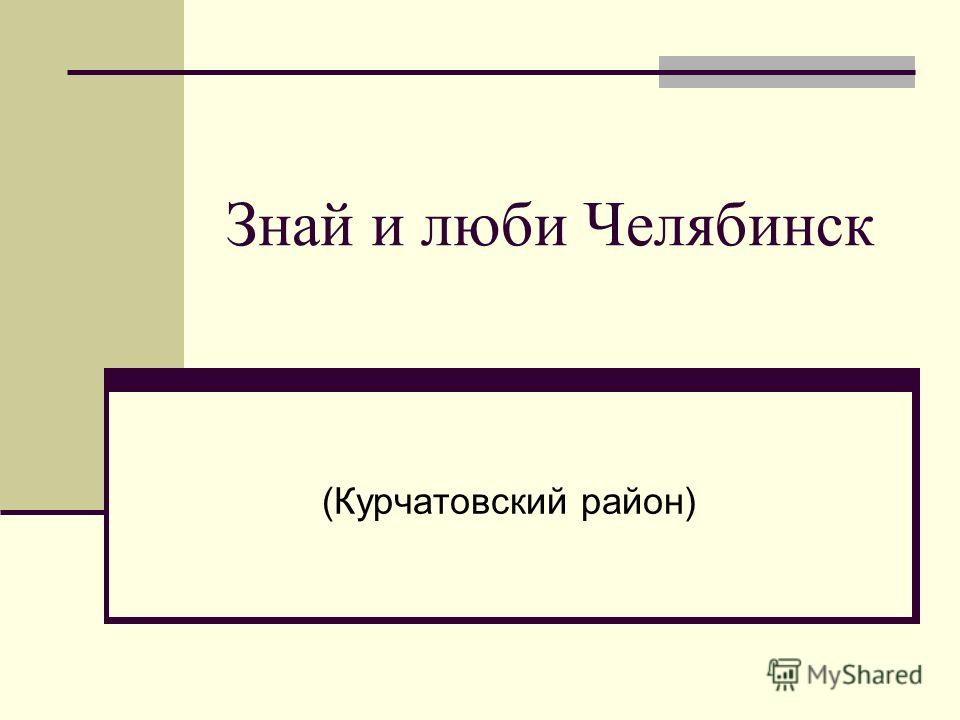 Знай и люби Челябинск (Курчатовский район)