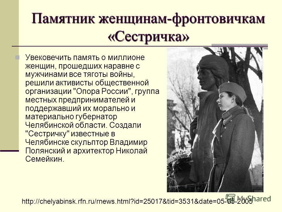 Памятник женщинам-фронтовичкам «Сестричка» Увековечить память о миллионе женщин, прошедших наравне с мужчинами все тяготы войны, решили активисты общественной организации