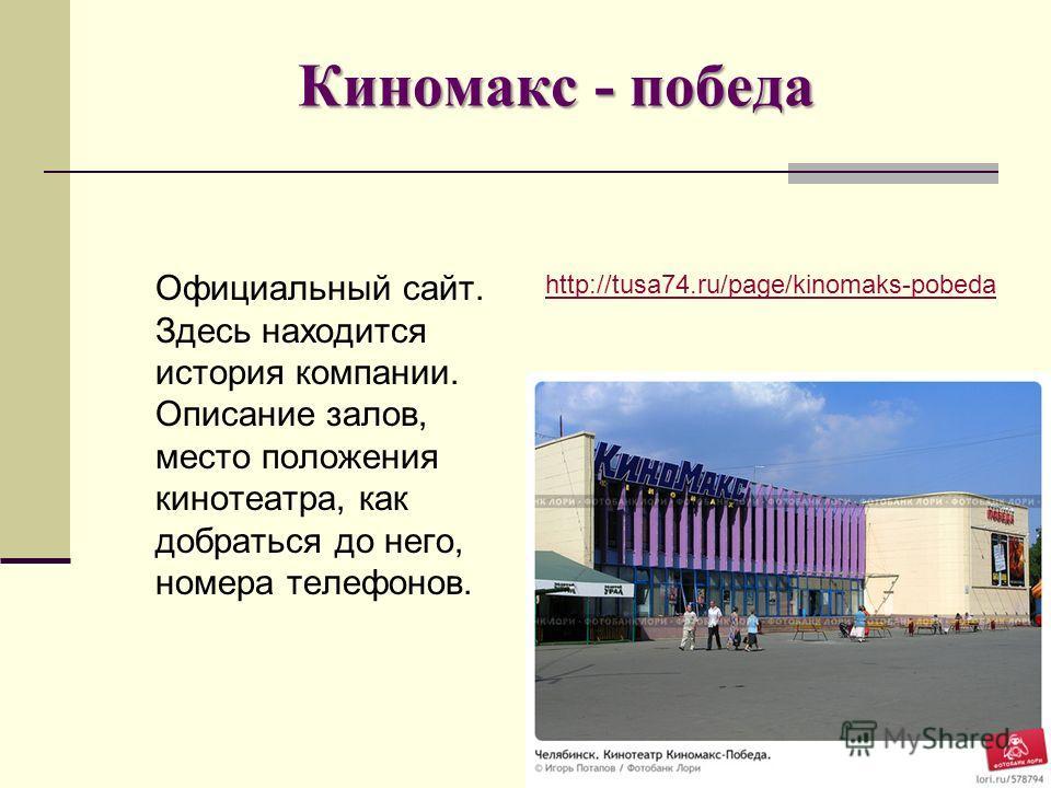 Киномакс - победа Официальный сайт. Здесь находится история компании. Описание залов, место положения кинотеатра, как добраться до него, номера телефонов. http://tusa74.ru/page/kinomaks-pobeda