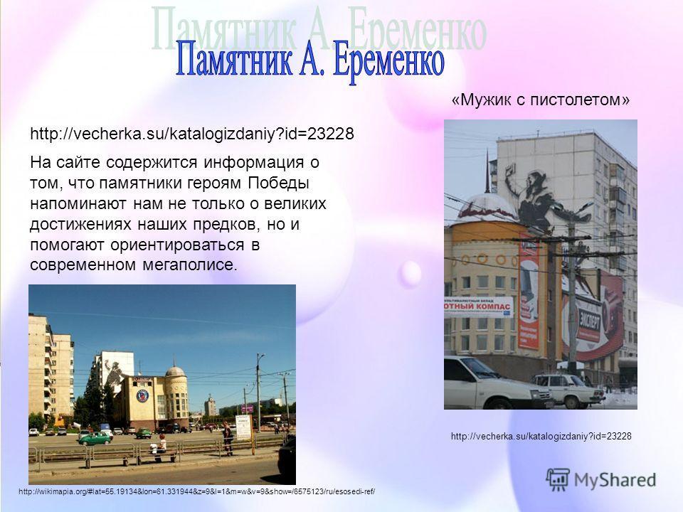 http://vecherka.su/katalogizdaniy?id=23228 На сайте содержится информация о том, что памятники героям Победы напоминают нам не только о великих достижениях наших предков, но и помогают ориентироваться в современном мегаполисе. http://wikimapia.org/#l