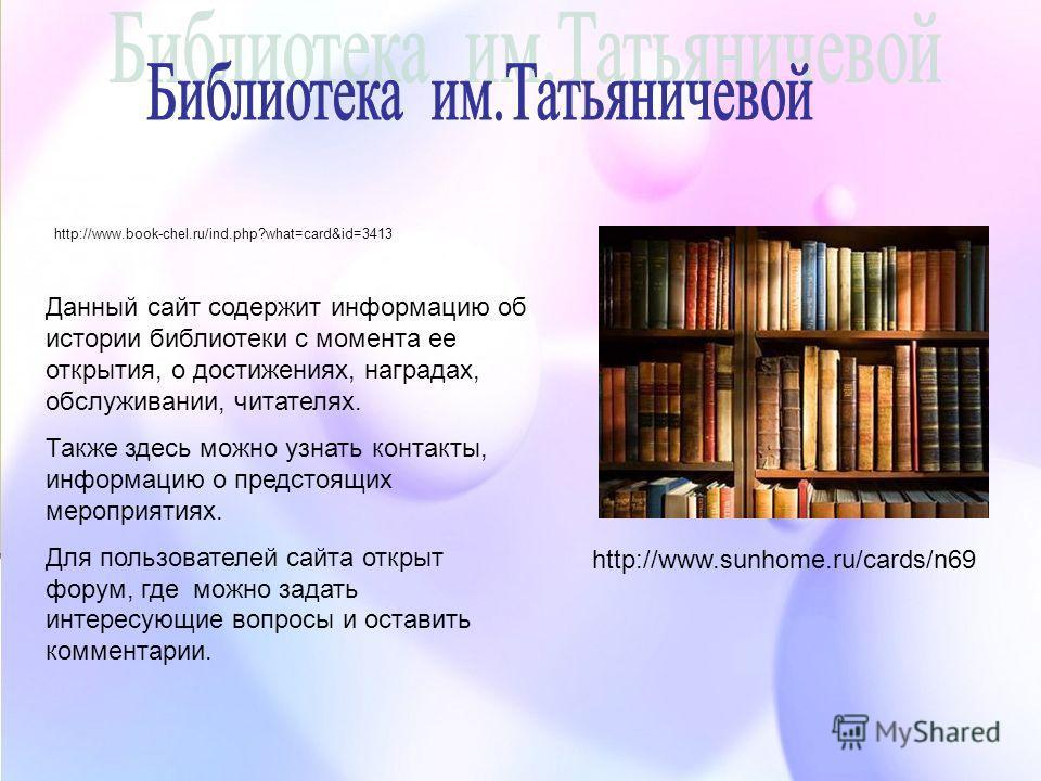 Данный сайт содержит информацию об истории библиотеки с момента ее открытия, о достижениях, наградах, обслуживании, читателях. Также здесь можно узнать контакты, информацию о предстоящих мероприятиях. Для пользователей сайта открыт форум, где можно з