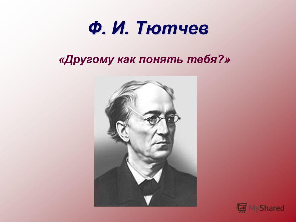 Ф. И. Тютчев «Другому как понять тебя?»