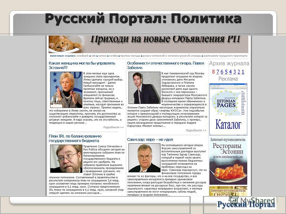 Русский Портал: Политика
