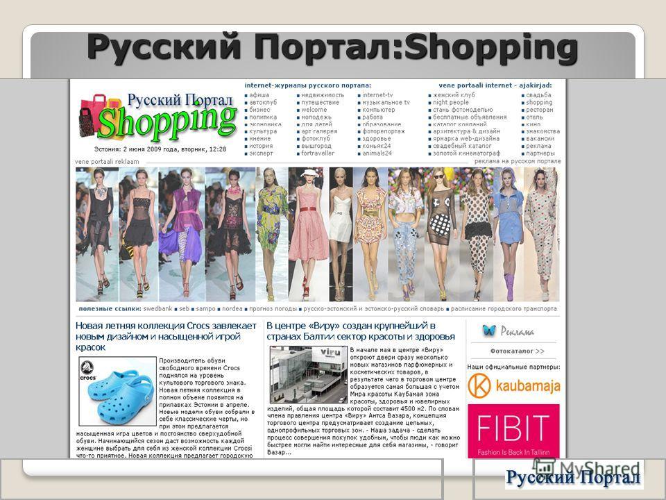 Русский Портал:Shopping