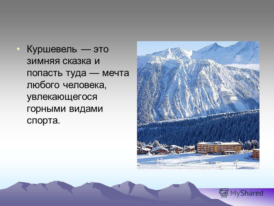 Куршевель это зимняя сказка и попасть туда мечта любого человека, увлекающегося горными видами спорта.