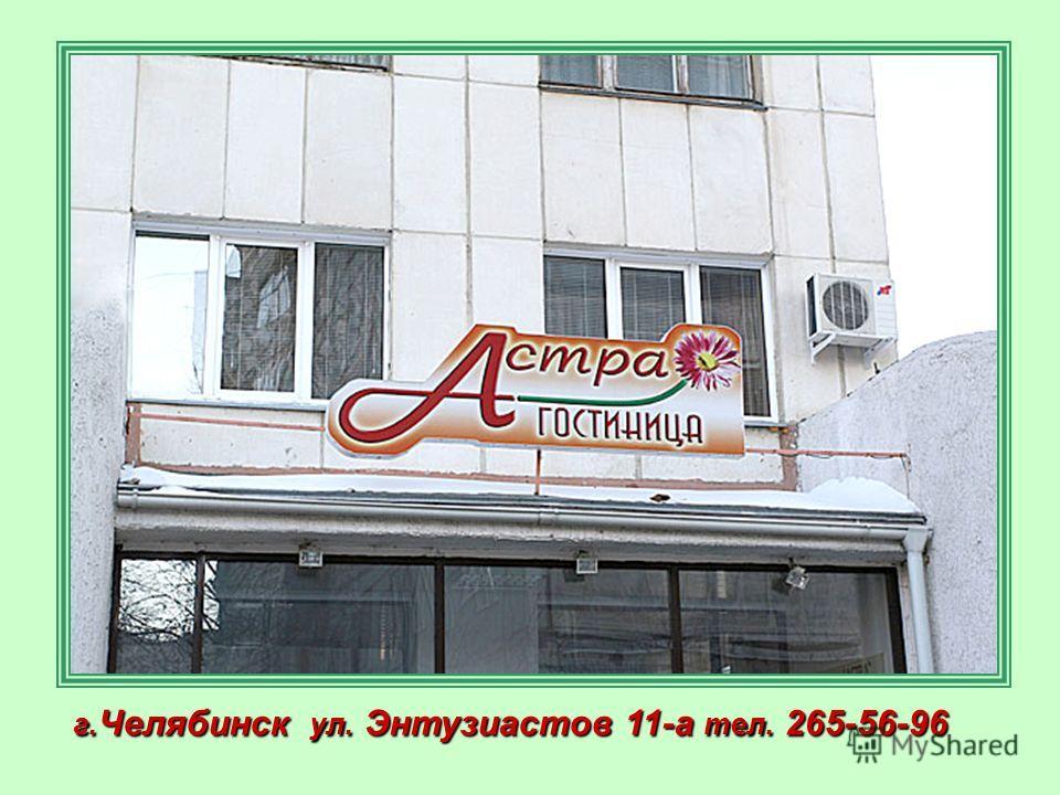г. Челябинск ул. Энтузиастов 11-а тел. 265-56-96