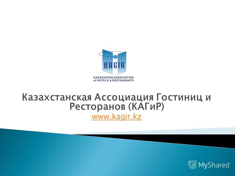 Казахстанская Ассоциация Гостиниц и Ресторанов (КАГиР) www.kagir.kz