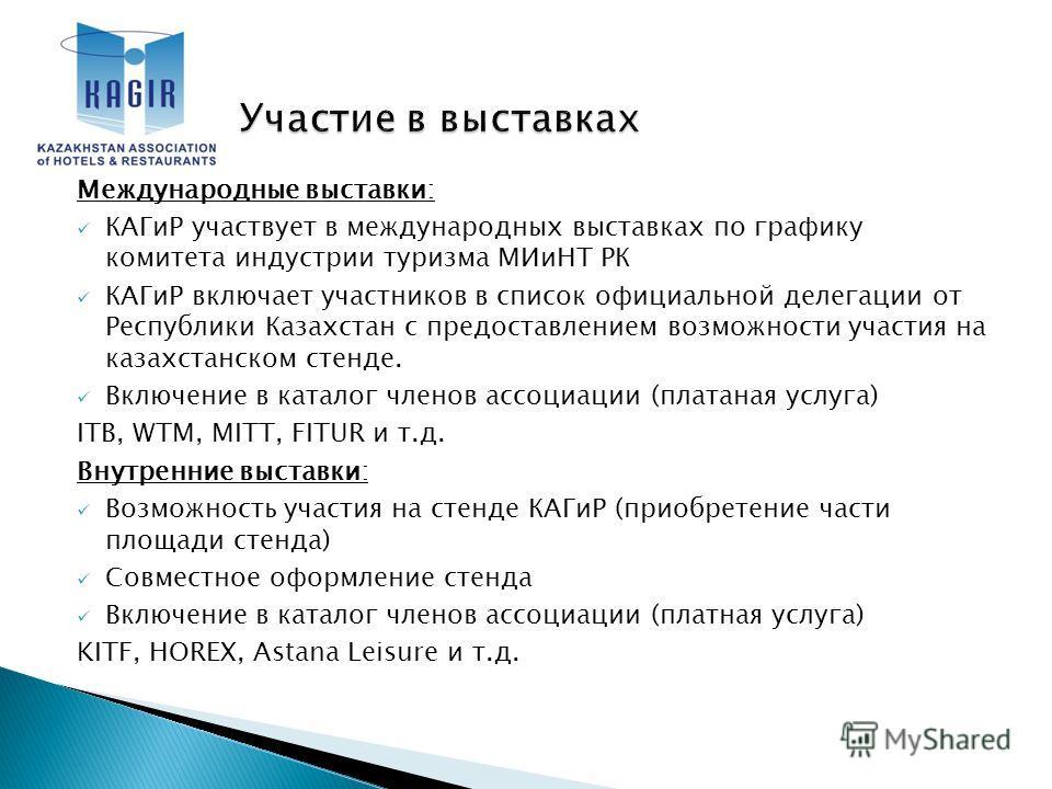 Международные выставки: КАГиР участвует в международных выставках по графику комитета индустрии туризма МИиНТ РК КАГиР включает участников в список официальной делегации от Республики Казахстан с предоставлением возможности участия на казахстанском с
