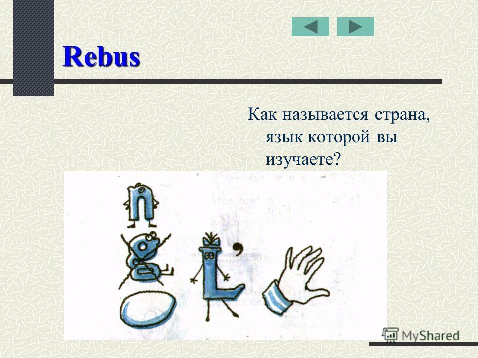 Rebus Как называется страна, язык которой вы изучаете?