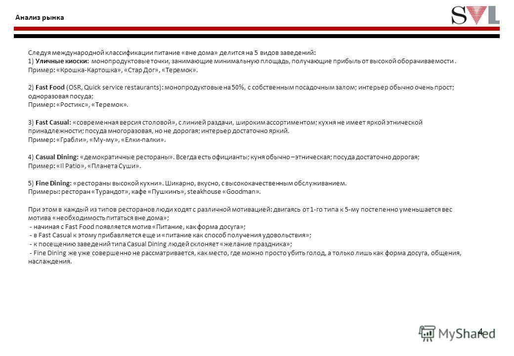 4 Анализ рынка Следуя международной классификации питание «вне дома» делится на 5 видов заведений: 1) Уличные киоски: монопродуктовые точки, занимающие минимальную площадь, получающие прибыль от высокой оборачиваемости. Пример: «Крошка-Картошка», «Ст