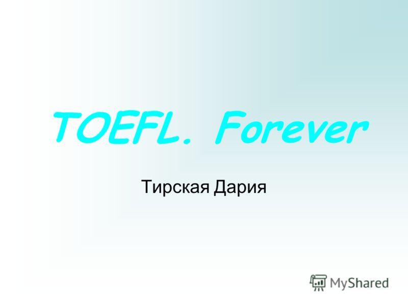 TOEFL. Forever Тирская Дария