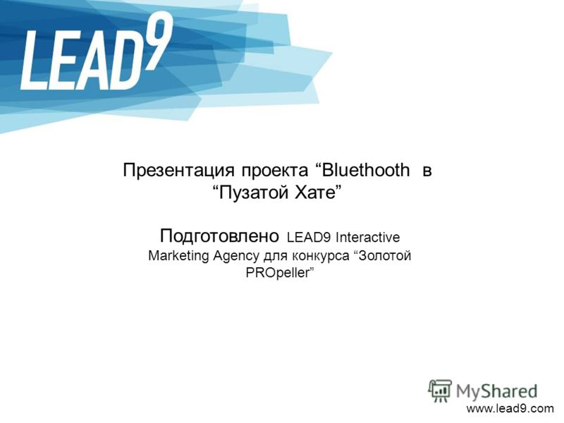 www.lead9.com Презентация проекта Bluethooth в Пузатой Хате Подготовлено LEAD9 Interactive Marketing Agency для конкурса Золотой PROpeller