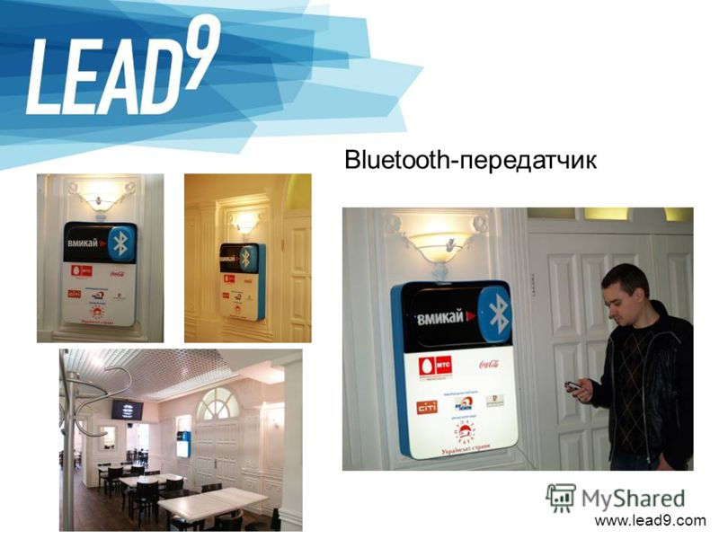 www.lead9.com Bluetooth-передатчик