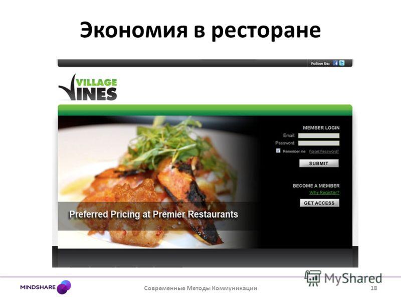 Экономия в ресторане Современные Методы Коммуникации18