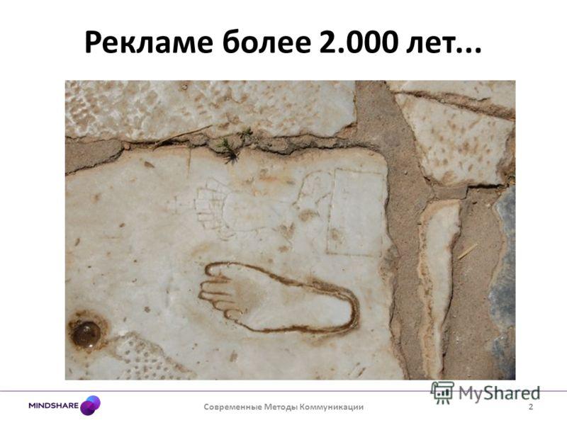 Рекламе более 2.000 лет... Современные Методы Коммуникации2