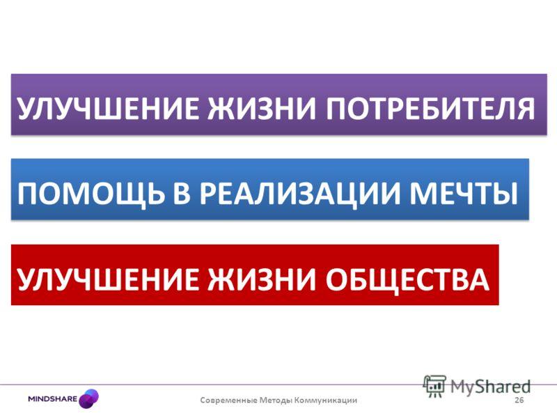 Современные Методы Коммуникации26 УЛУЧШЕНИЕ ЖИЗНИ ПОТРЕБИТЕЛЯ ПОМОЩЬ В РЕАЛИЗАЦИИ МЕЧТЫ УЛУЧШЕНИЕ ЖИЗНИ ОБЩЕСТВА
