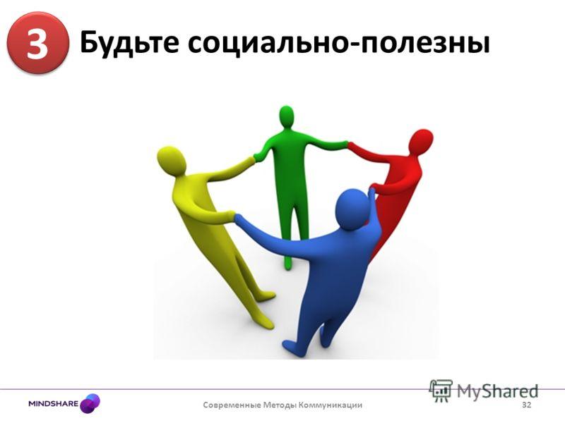 Будьте социально-полезны Современные Методы Коммуникации32 3 3