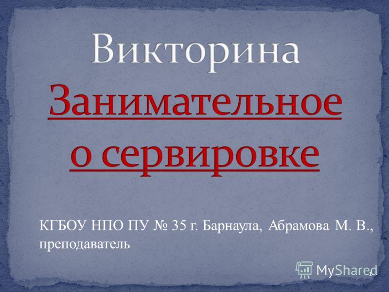 КГБОУ НПО ПУ 35 г. Барнаула, Абрамова М. В., преподаватель 1