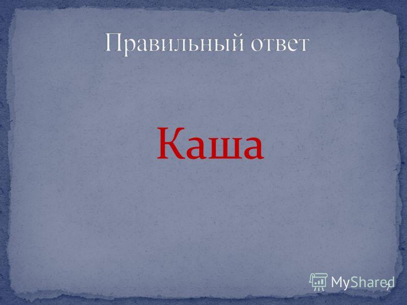 Каша 7