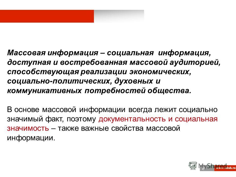 8 www.vsluh.ru 1 Массовая информация – социальная информация, доступная и востребованная массовой аудиторией, способствующая реализации экономических, социально-политических, духовных и коммуникативных потребностей общества. В основе массовой информа