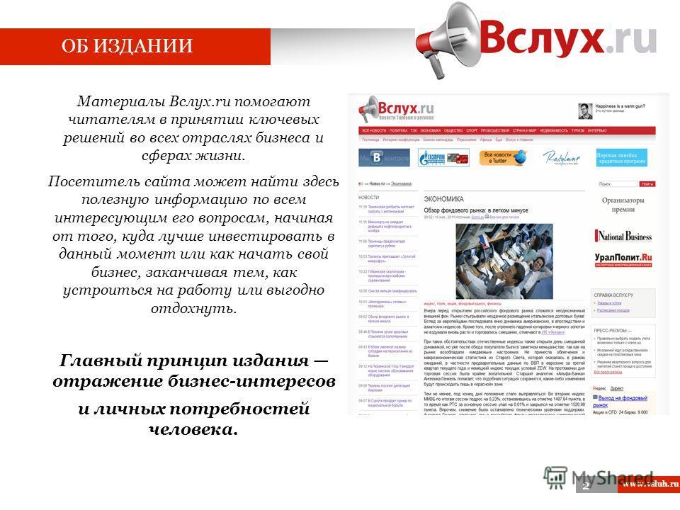 2 www.vsluh.ru ОБ ИЗДАНИИ 1 Материалы Вслух.ru помогают читателям в принятии ключевых решений во всех отраслях бизнеса и сферах жизни. Посетитель сайта может найти здесь полезную информацию по всем интересующим его вопросам, начиная от того, куда луч