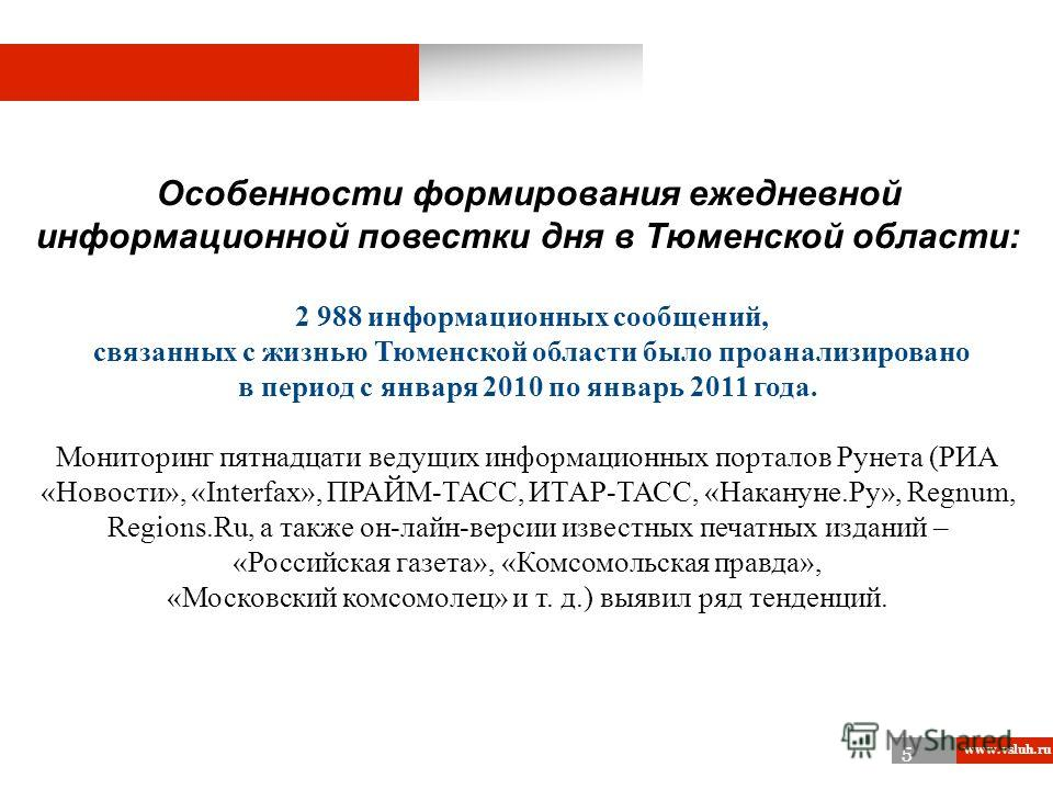 5 www.vsluh.ru 1 Особенности формирования ежедневной информационной повестки дня в Тюменской области: 2 988 информационных сообщений, связанных с жизнью Тюменской области было проанализировано в период с января 2010 по январь 2011 года. Мониторинг пя