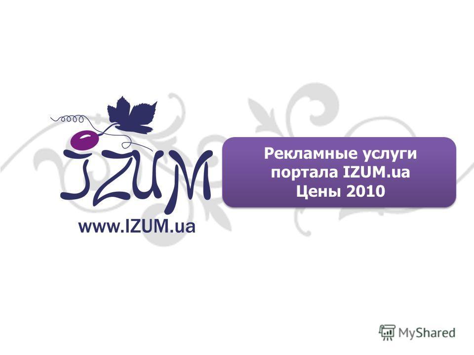 Рекламные услуги портала IZUM.ua Цены 2010