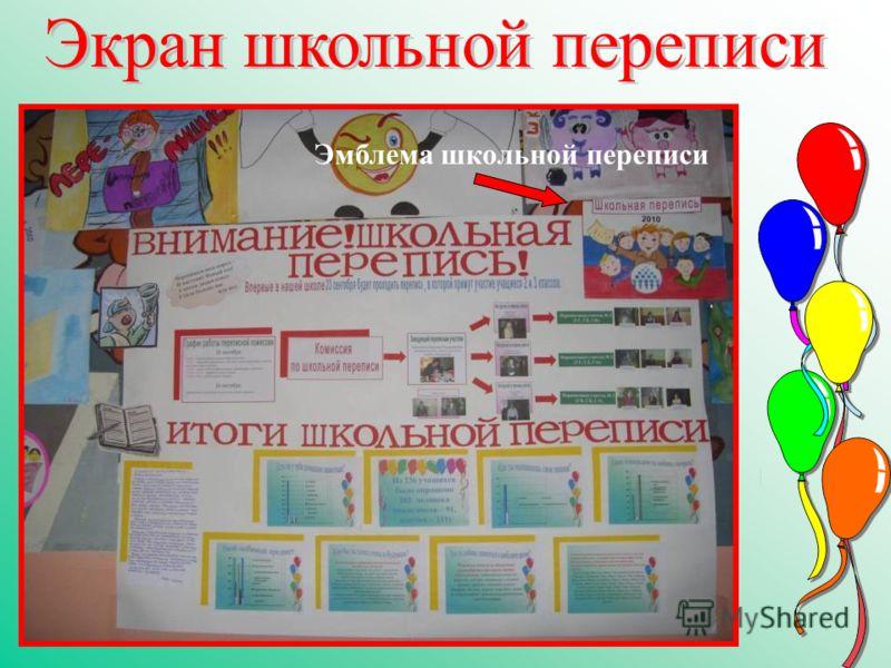 Эмблема школьной переписи