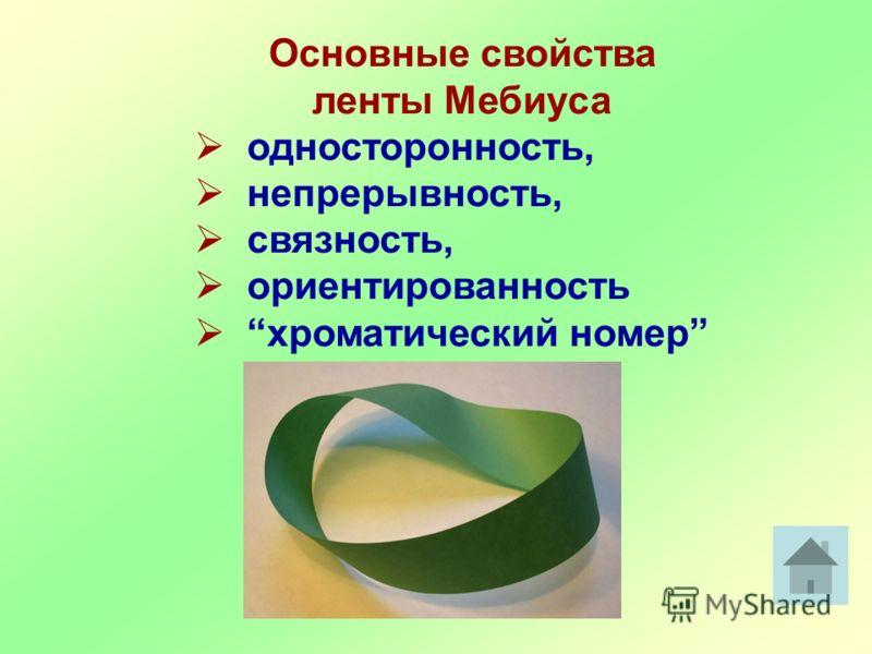 Основные свойства ленты Мебиуса односторонность, непрерывность, связность, ориентированность хроматический номер