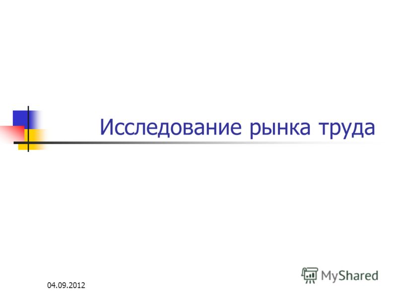 04.09.2012 Исследование рынка труда