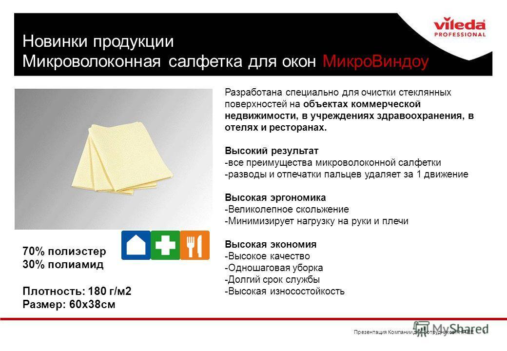 Презентация Компании для сотрудников FHP EE 1 Новинки продукции Микроволоконная салфетка для окон МикроВиндоу Разработана специально для очистки стеклянных поверхностей на объектах коммерческой недвижимости, в учреждениях здравоохранения, в отелях и