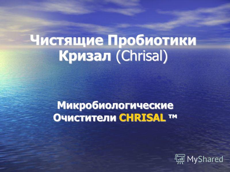 Чистящие Пробиотики Кризал (Chrisal) Микробиологические Очистители CHRISAL тм